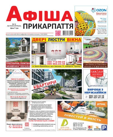 Афіша Прикарпаття 14 by Olya Olya - issuu 2061e16fc0df7