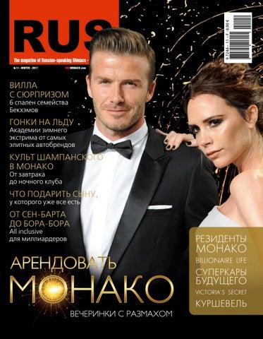Журнал RUS Монако 11 - Читать онлайн by TRUST Media - issuu bf5eb74b5c7