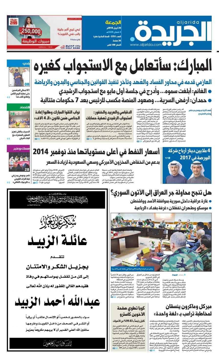 928feac6e003c عدد الجريدة الجمعة 20 أبريل 2018 by Aljarida Newspaper - issuu