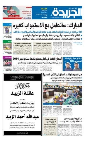 92d7acd35 عدد الجريدة الجمعة 20 أبريل 2018 by Aljarida Newspaper - issuu