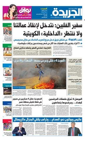 d7b5b5253 عدد الجريدة السبت 21 أبريل 2018 by Aljarida Newspaper - issuu