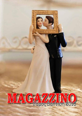 c6d4bf19854 Ένα ακόμα magazzino του prlogos για το γάμο και την βάπτιση ...