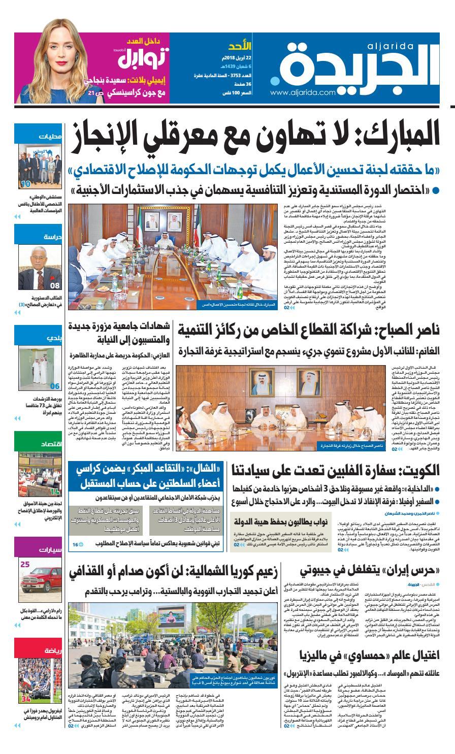 9f36f6ca1de4c عدد الجريدة الأحد 22 أبريل 2018 by Aljarida Newspaper - issuu