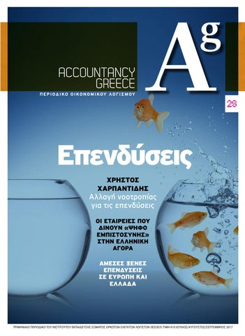 Accountancy Greece - Τεύχος 28 by Accountancy Greece - issuu ee5316c7199