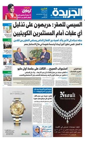 110c67d71 عدد الجريدة الأثنين 23 أبريل 2018 by Aljarida Newspaper - issuu
