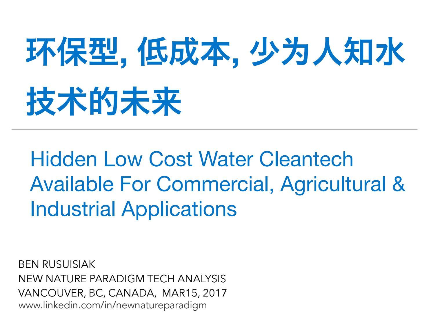 环保型, 低成本, 少为人知水技术的未来 / Hidden Low Cost Water