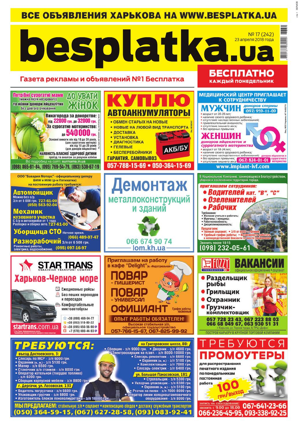 Besplatka  17 Харьков by besplatka ukraine - issuu 0c1ca0252e249