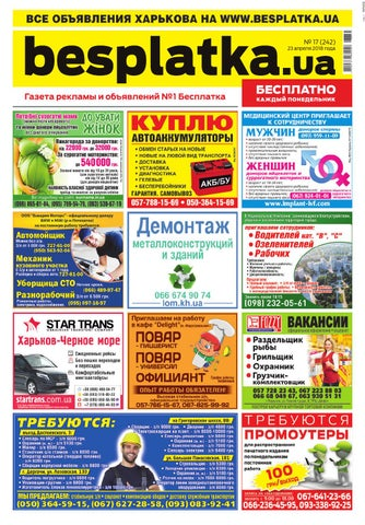 Besplatka  17 Харьков by besplatka ukraine - issuu 5ecbf063e37