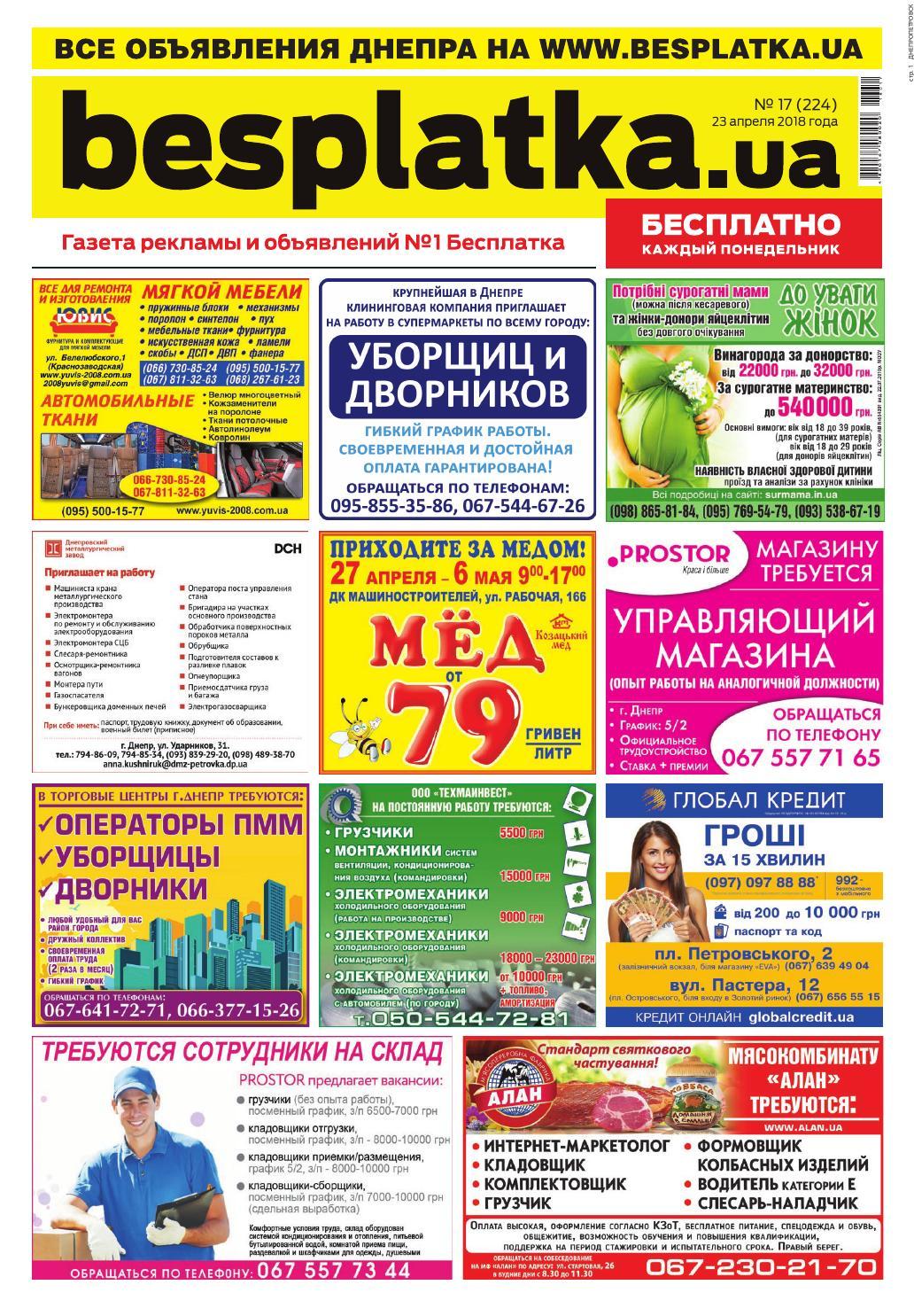 Besplatka  17 Днепр by besplatka ukraine - issuu 7f8d25390c5
