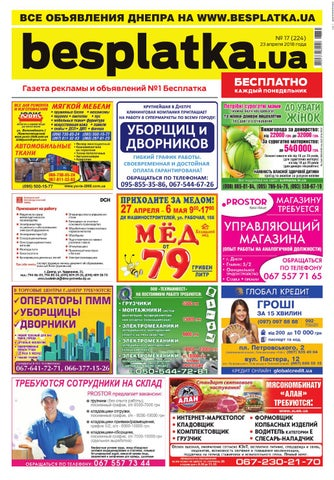 7328948f Besplatka #17 Днепр by besplatka ukraine - issuu