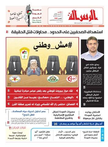 782ba54eb8756 صحيفة الرسالة والعدد ١٥٨٩ ليوم الاثنين by صحيفة الرسالة - issuu