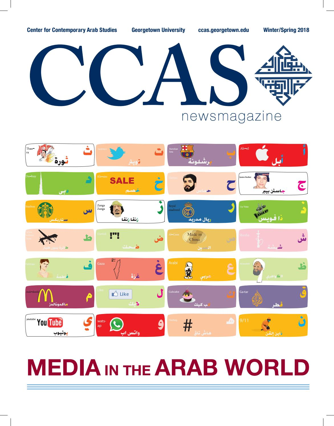 Winter/Spring 2018 CCAS Newsmagazine by School of Foreign