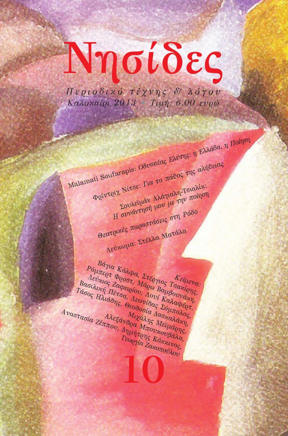 μικρά ποιήματα γνωριμιών διασκεδαστικά γεγονότα σχετικά με τις ραδιενεργές γνωριμίες