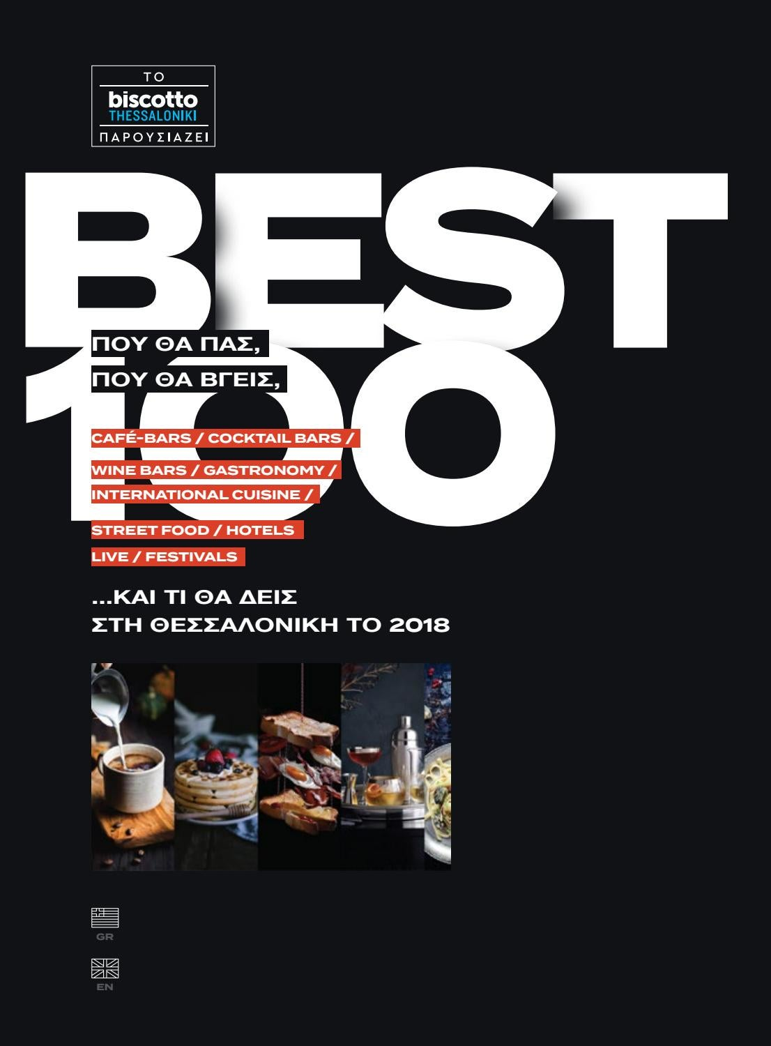 3908b62c1f4 biscotto thessaloniki | Best 100 | 2018 by Media View Publishing - issuu
