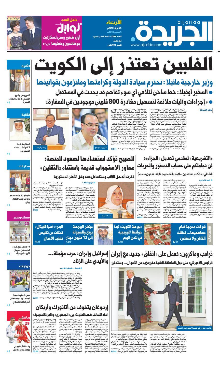 ccbb33cadd659 عدد الجريدة الاربعاء 25 أبريل 2018 by Aljarida Newspaper - issuu