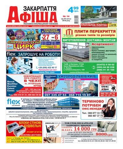 Афіша Закарпаття №14 2018 by Афіша Закарпаття - issuu a0c087c23ab9a