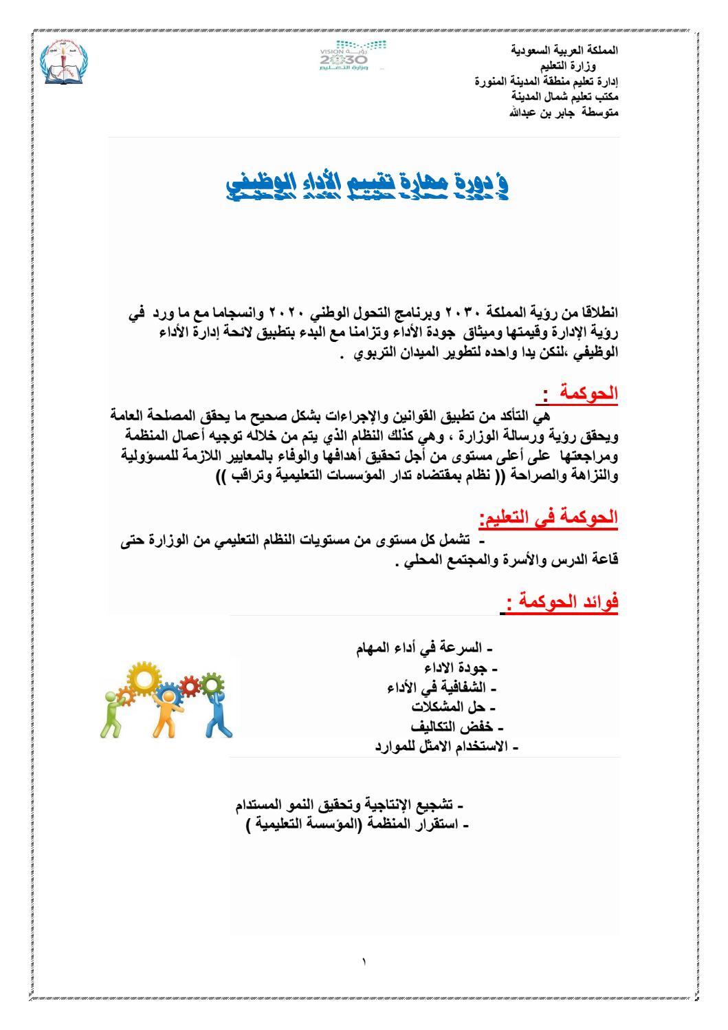 دورة مهارة تقييم الأداء الوظيفي By Saud Al Harbi Issuu