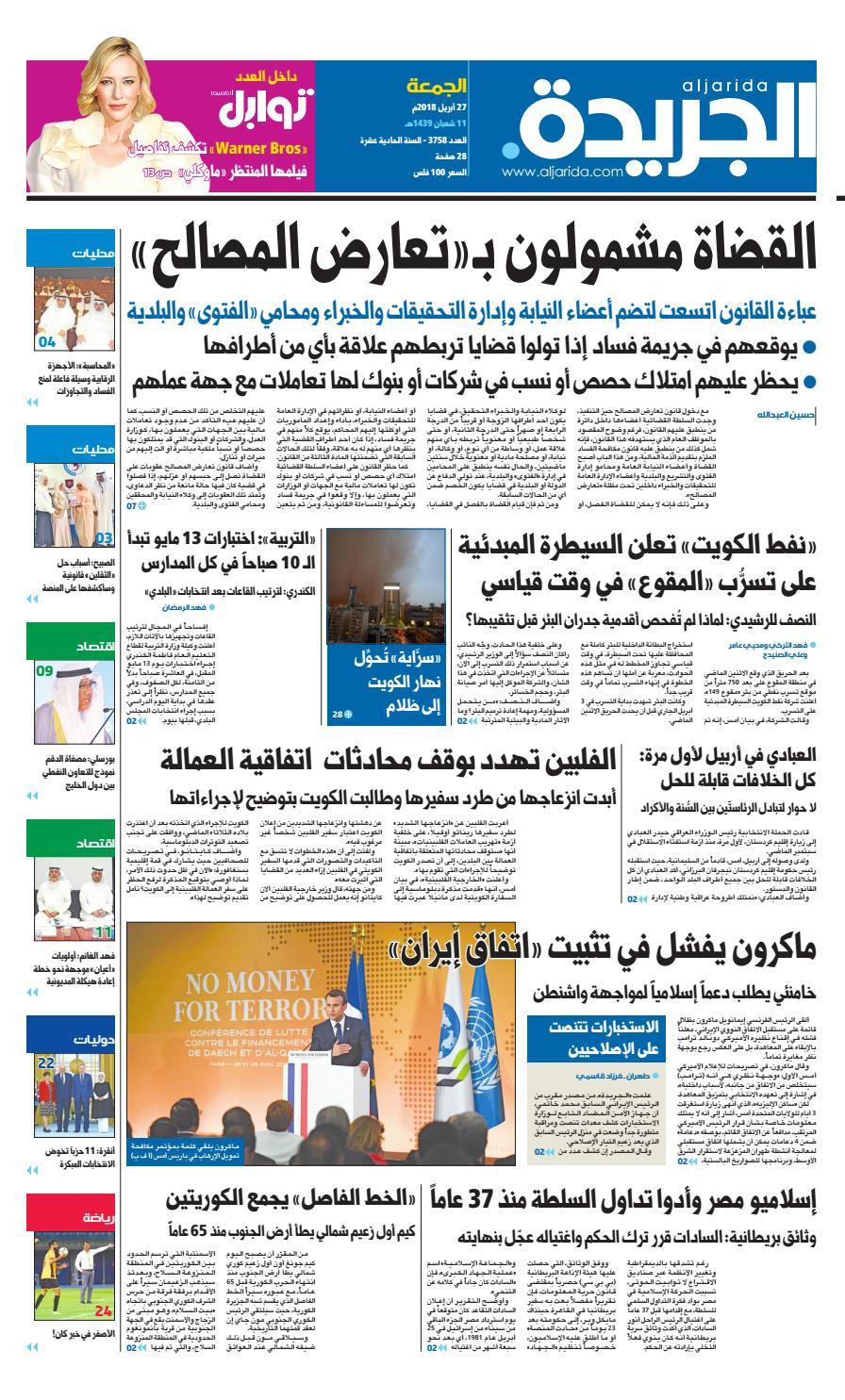 dc82adb9fef0d عدد الجريدة الجمعة 27 أبريل 2018 by Aljarida Newspaper - issuu