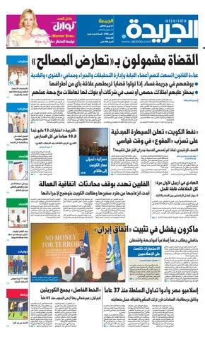 d8c0e80e5 عدد الجريدة الجمعة 27 أبريل 2018 by Aljarida Newspaper - issuu