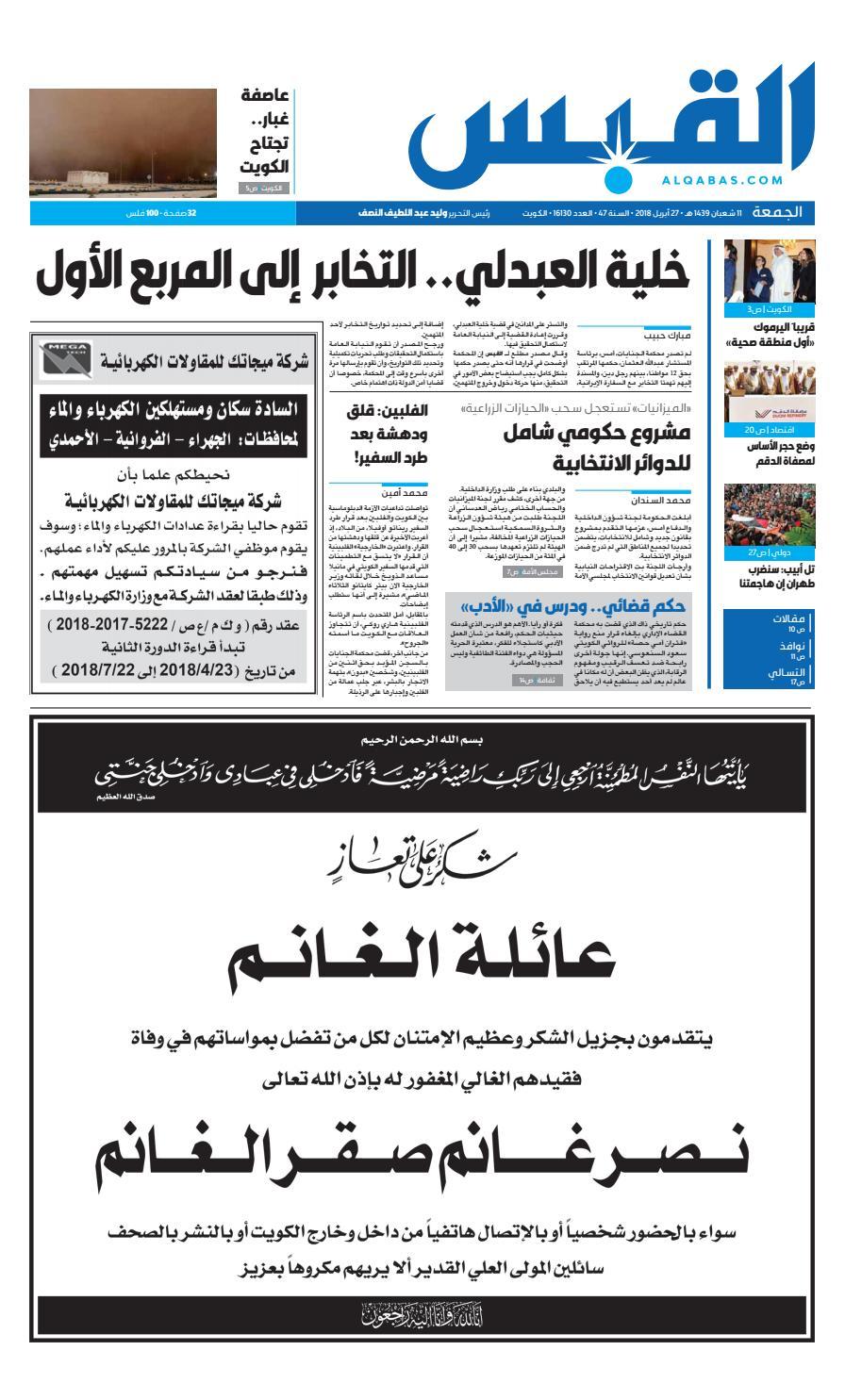 القبس عدد الجمعة 27 أبريل 2018 by AlQabas issuu #1: page 1
