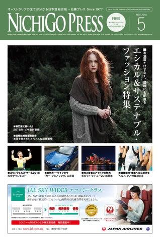 d0bfe799be860 NichigoPress (NAT) May.2018 by NichigoPress - issuu