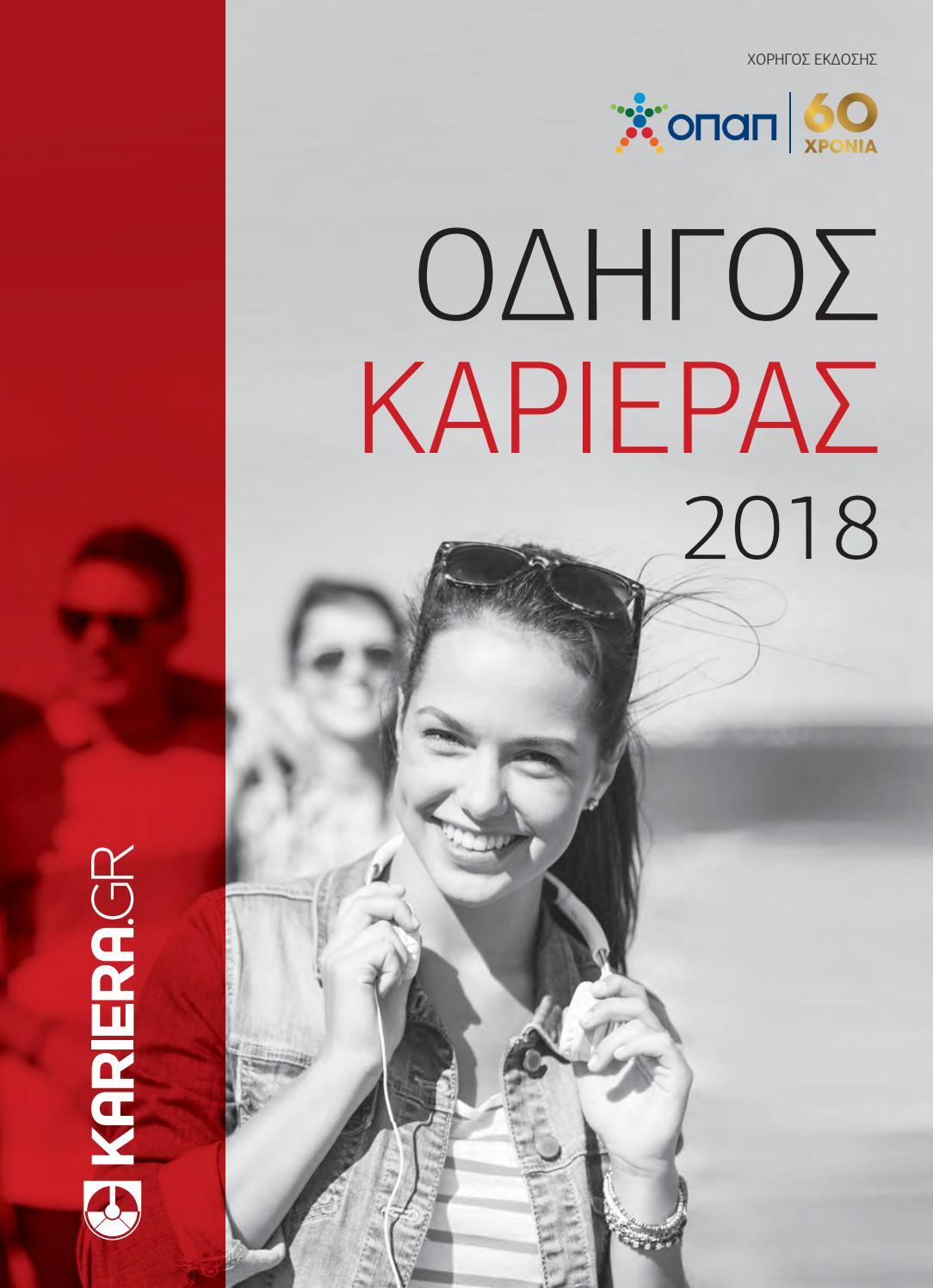 Careerguide 2018 by kariera.gr - issuu 833b6c9c11f