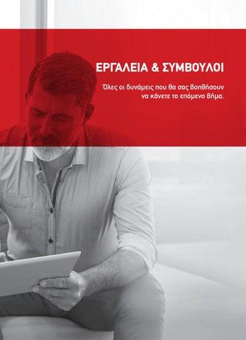Careerguide 2018 by kariera.gr - issuu 114710844bd