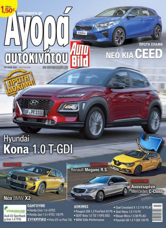 a936a7b8243e Agora-autokinitou-433 by AGORA AUTOKINITOU - issuu