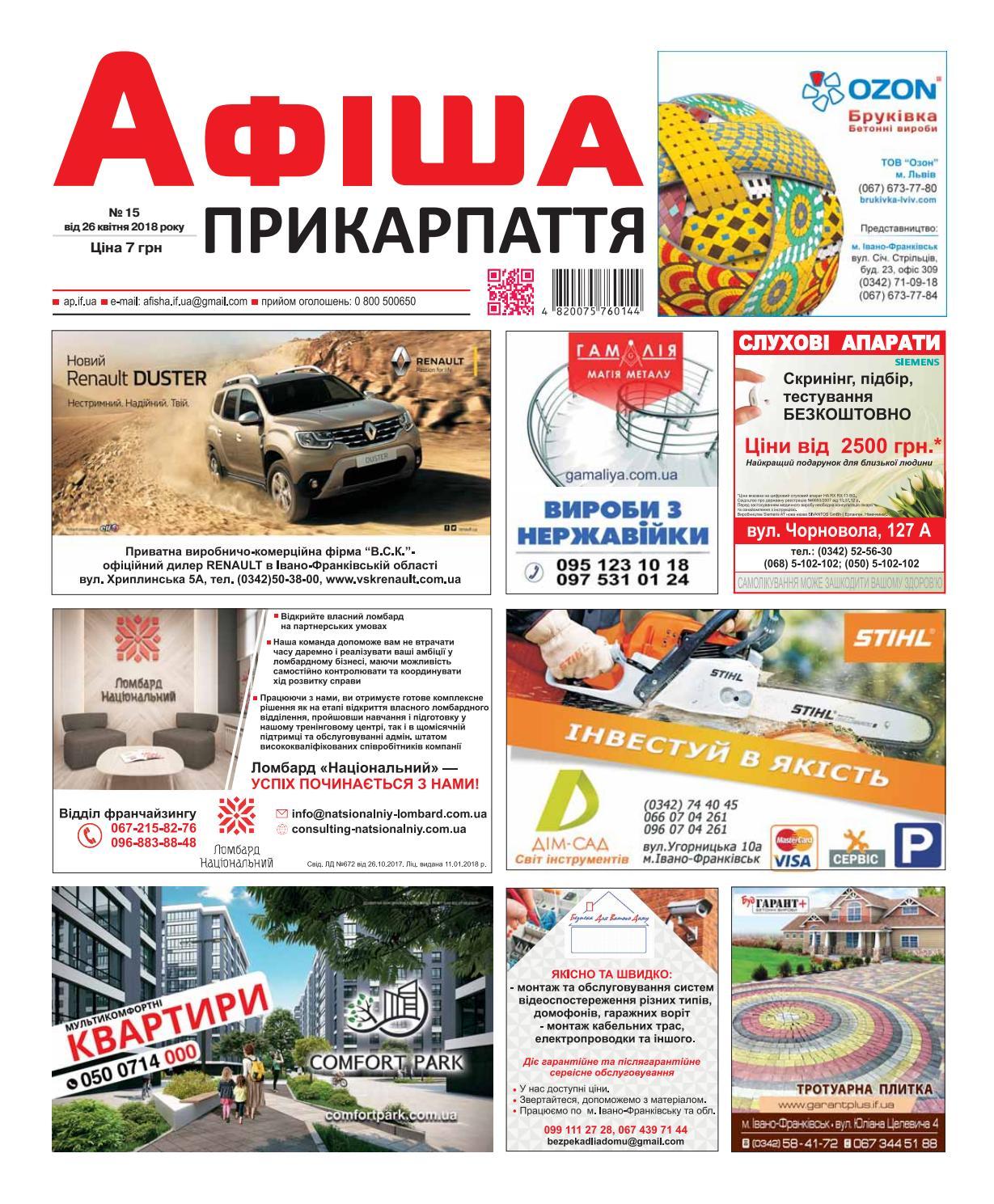Афіша Прикарпаття 15 by Olya Olya - issuu b8fc73c44a0eb