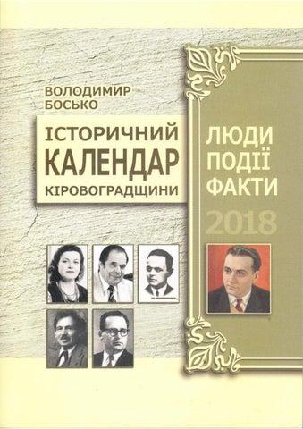 Історичний календар Кіровоградщини на 2018 рік. Люди. Події. Факти ... dd56554ff5fa8