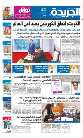 2727745212067 عدد الجريدة السبت 28 أبريل 2018 by Aljarida Newspaper - issuu