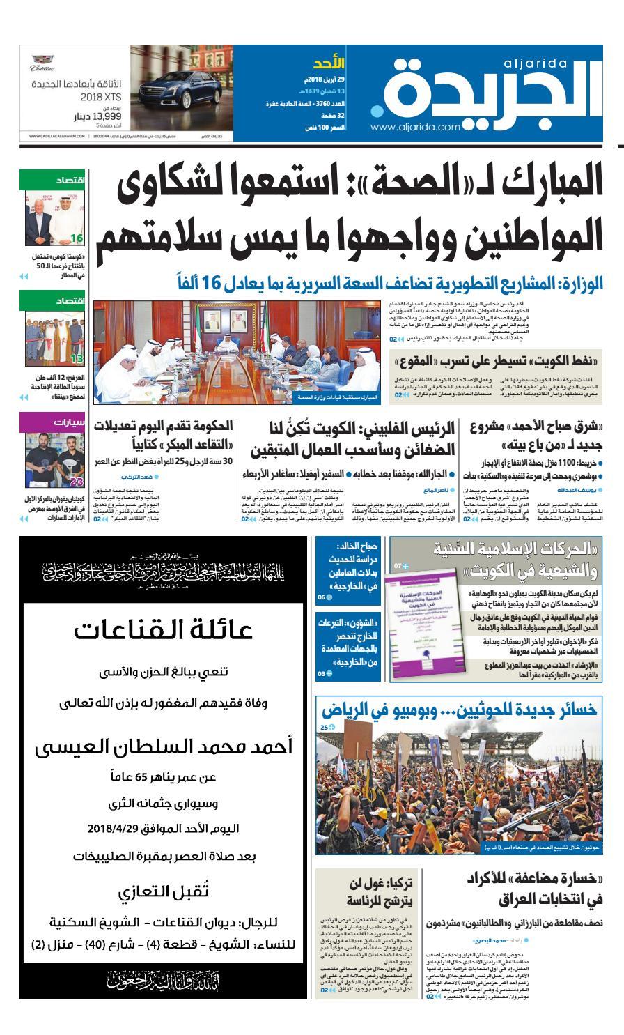 559239efbfa16 عدد الجريدة الأحد 29 أبريل 2018 by Aljarida Newspaper - issuu