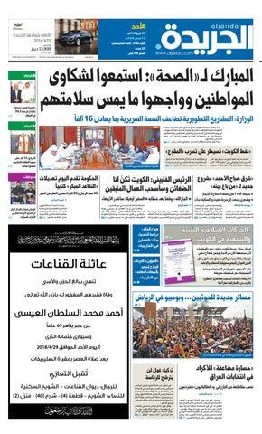 68505ca9e عدد الجريدة الأحد 29 أبريل 2018 by Aljarida Newspaper - issuu