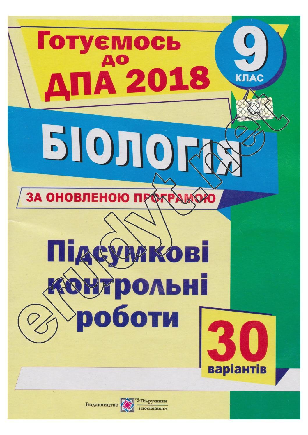 Клас 2018 9 дпа шпаргалки
