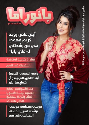b1071c7ef عدد الاثنين 15/4/2019 by Al Masry Media Corp - issuu