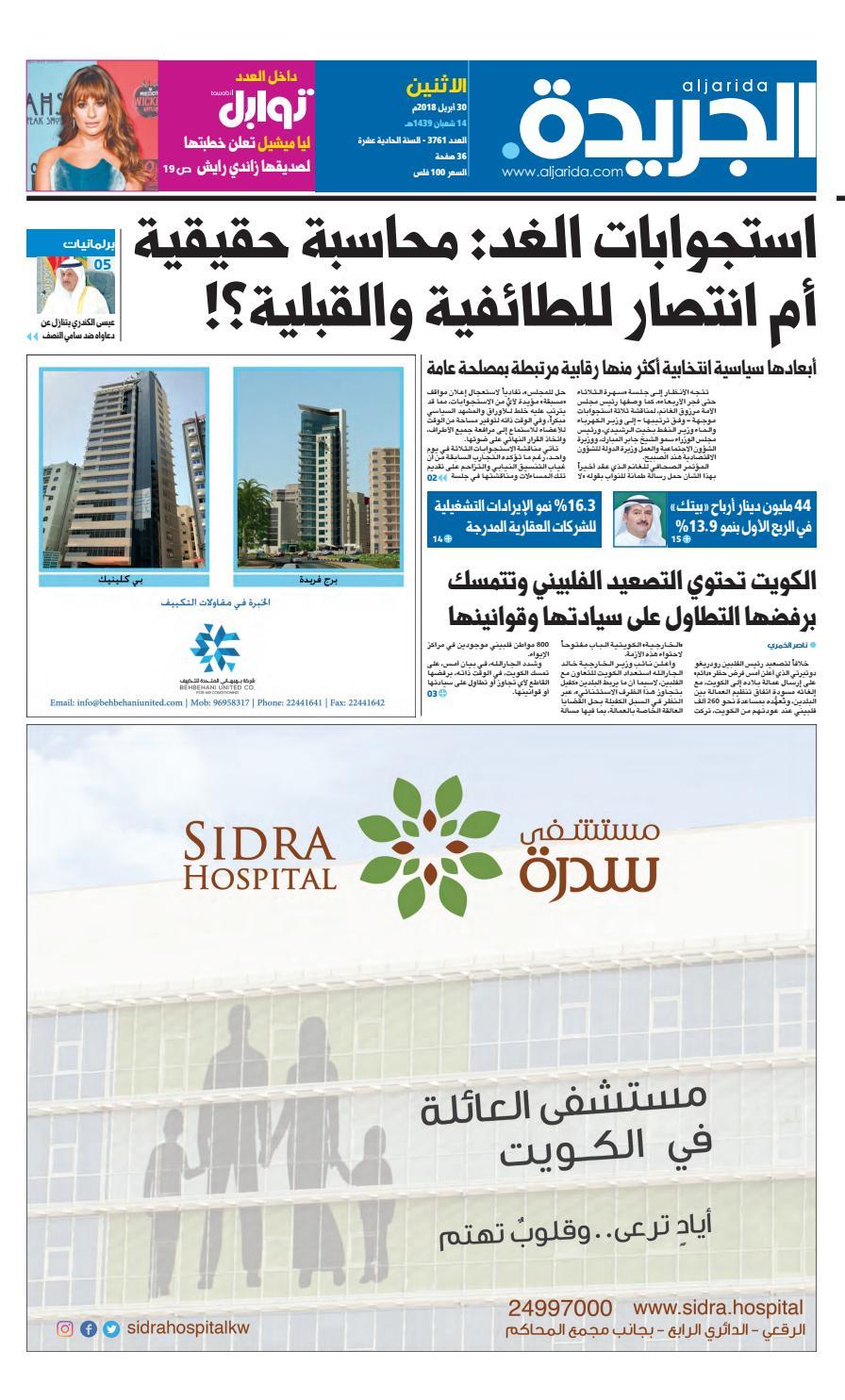aa5ac08682ba4 عدد الجريدة الاحد 30 أبريل 2018 by Aljarida Newspaper - issuu