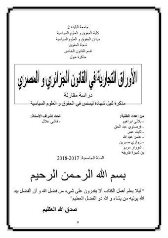 الأوراق التجارية في القانون الجزائري و المصري دراسة مقارنة By Oussama Marloy Issuu