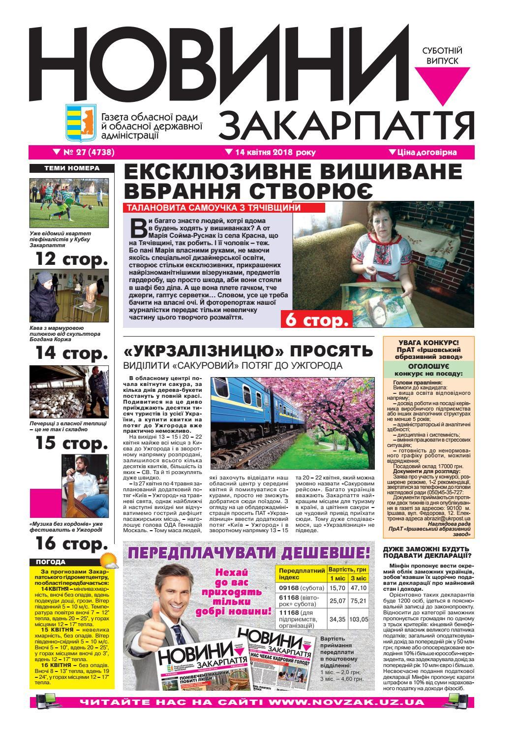 Novini 14 04 2018 № 27 (4738) by Новини Закарпаття - issuu 314a8a7f0fd02