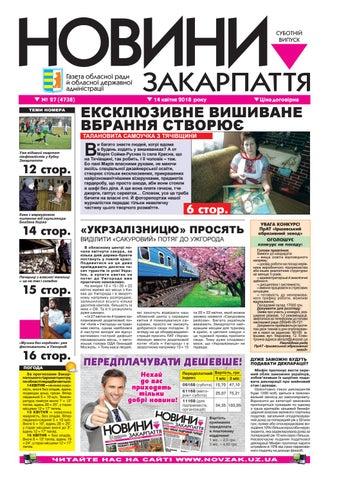 Novini 14 04 2018 № 27 (4738) by Новини Закарпаття - issuu 1755e4a4b660f