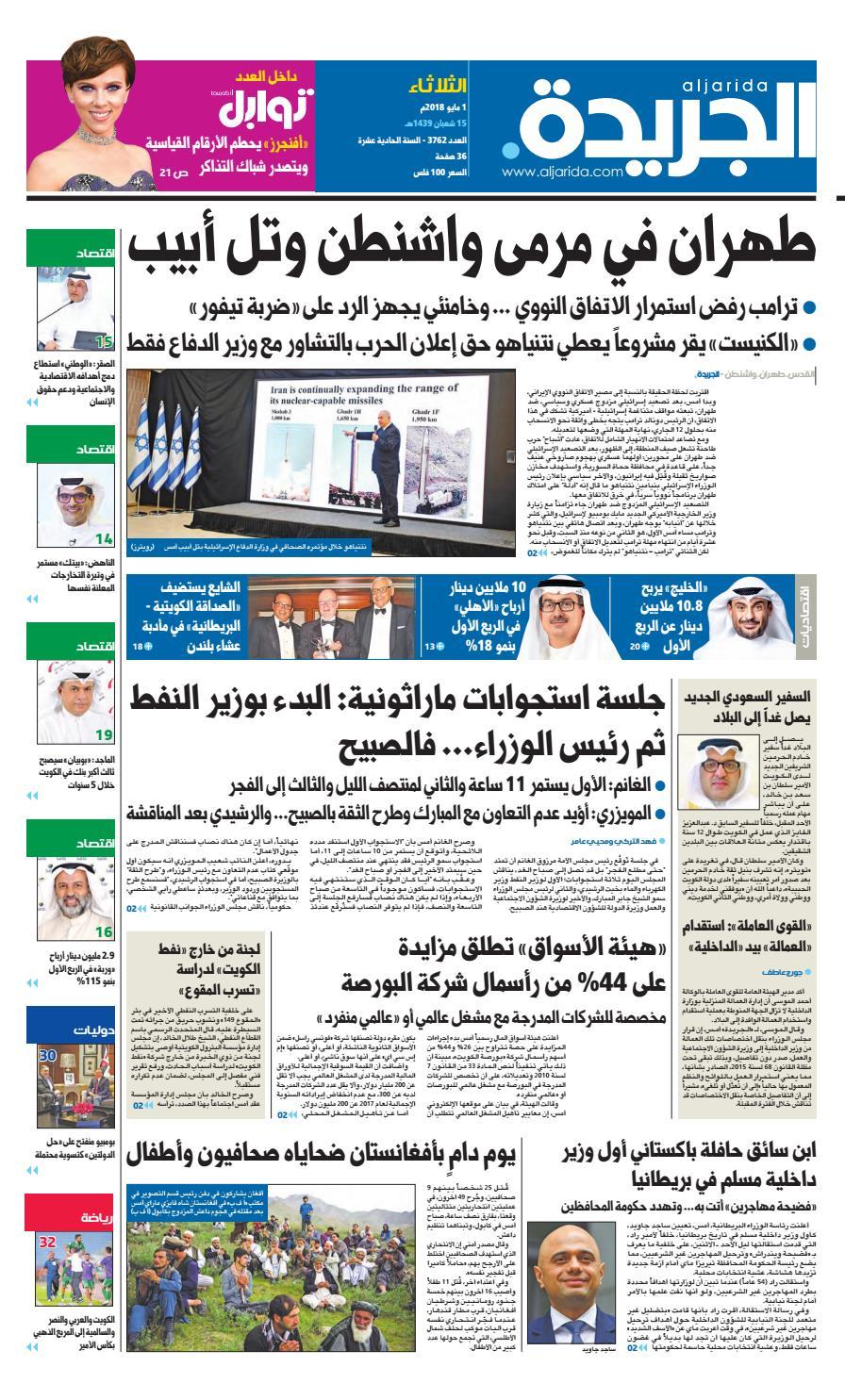 ebde5efb1a957 عدد الجريدة الثلاثاء 01 مايو 2018 by Aljarida Newspaper - issuu