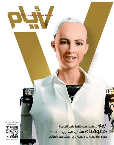 576fcfdff6f06 7ayam magazine مجلة سبع أيام by Edwar Abdelmelk - issuu