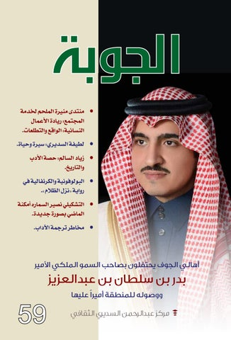 8f434920865e3 59 Aljoubah Magazine مجلة الجوبة by مجلة الجوبة - issuu
