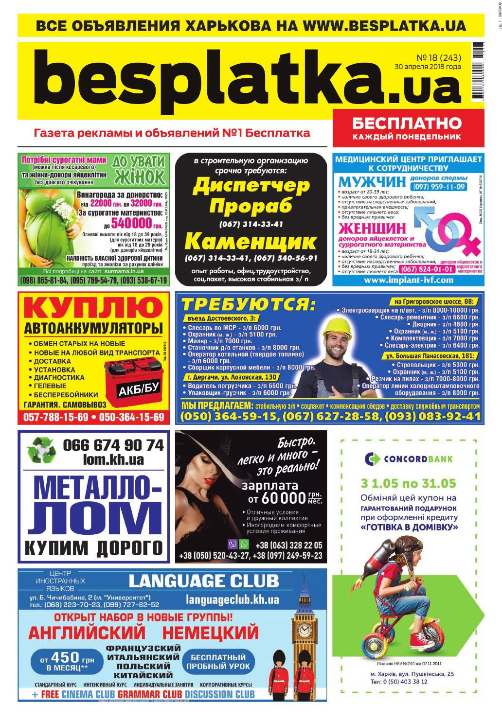 Besplatka  18 Харьков by besplatka ukraine - issuu 4f7c07dc9cc55