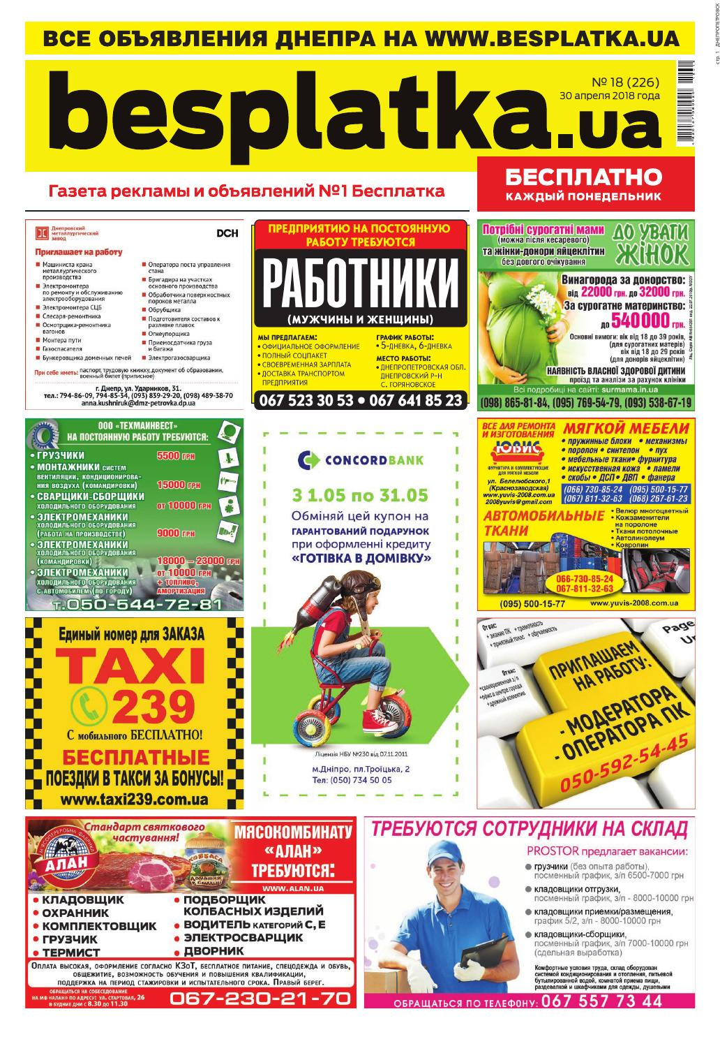 Besplatka  18 Днепр by besplatka ukraine - issuu f438ed5e78f