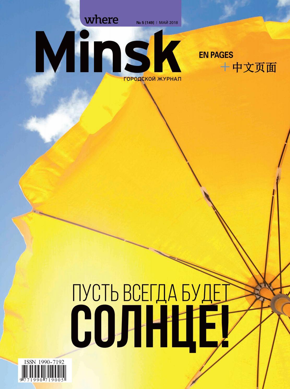 8937f7ebc where Minsk - May 2018 #150 by where Minsk - issuu