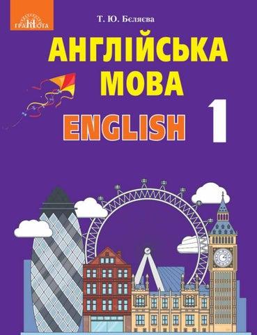 Малюнки про футбол на англійські мові