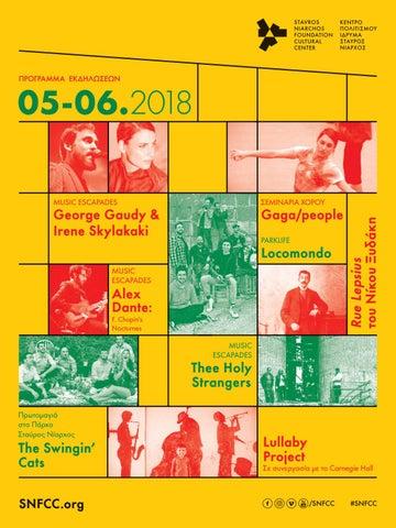 Πρόγραμμα εκδηλώσεων SNFCC - Μάιος Ιούνιος 2018 by Stavros Niarchos ... 82833a2294f