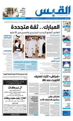 60c6e0883 عدد الجريدة الخميس 17 مايو 2018 by Aljarida Newspaper - issuu