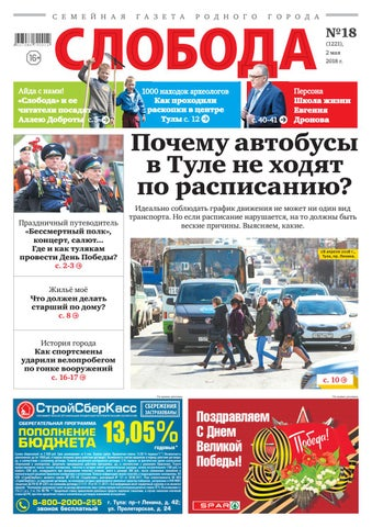 Слобода №18 (1221)  Почему автобусы в Туле ходят не по расписанию ... 269b690bd54ef