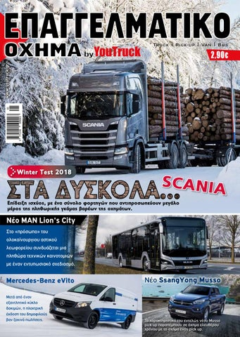 YouTruck 05/2018